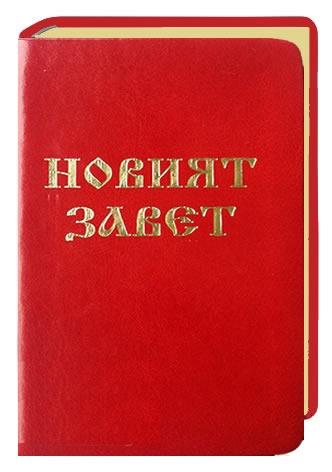 Bibel Bulgarisch - Neues Testament