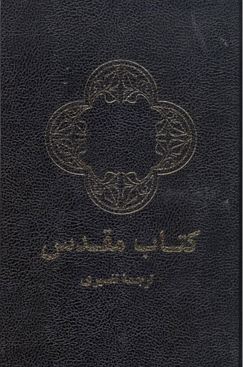 Bibel - Farsi (Biblica)
