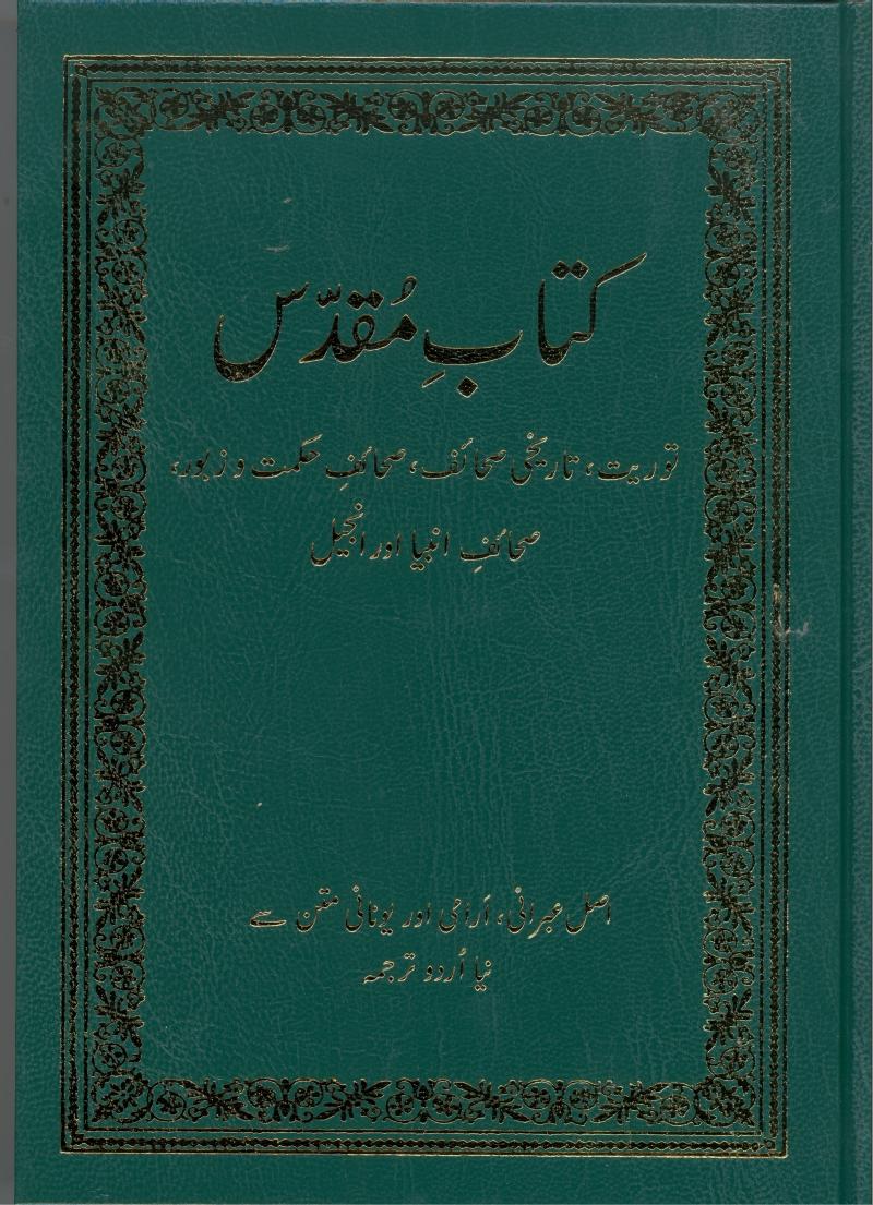 Bibel - Urdu